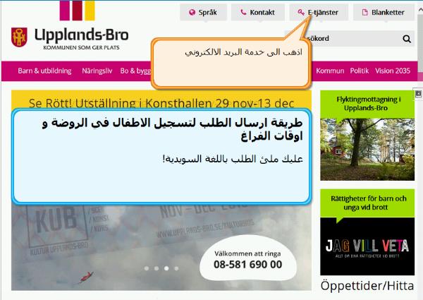 Bild på en skärminspelning av Upplands-Bro kommuns hemsida med förklarande textrutor på arabiska. Följ länken för att komma till guiden.